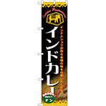スマートのぼり旗 インドカレー (22129)