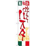 スマートのぼり旗 パスタ (22133)