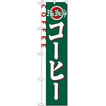スマートのぼり旗 温珈琲 コーヒー COFFEE (22140)