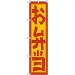 スマートのぼり旗 お弁当 手書き風デザイン (22150)
