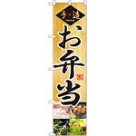スマートのぼり旗 手造りお弁当 写真デザイン (22151)