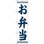 スマートのぼり旗 お弁当 白地/紺字 (22152)
