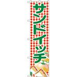 スマートのぼり旗 サンドイッチ イラスト (22155)