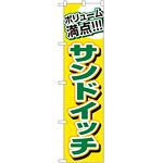 スマートのぼり旗 ボリューム満点! サンドイッチ (22156)