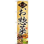 スマートのぼり旗 お惣菜 (22157)