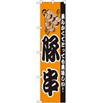 スマートのぼり旗 豚串 (22180)