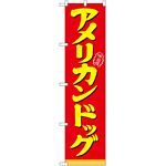 スマートのぼり旗 アメリカンドッグ (22184)