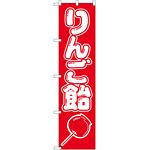 スマートのぼり旗 りんご飴 イラスト 赤地/白文字 (22188)