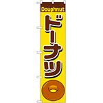 スマートのぼり旗 ドーナツ Doughnut イラスト (22194)