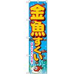 スマートのぼり旗 金魚すくい たのしくすくっちゃお! (22195)