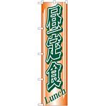 スマートのぼり旗 昼定食 Lunch 緑文字 (22211)