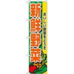 スマートのぼり旗 新鮮野菜 (22242)