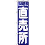 スマートのぼり旗 直売所 (22245)