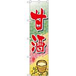 スマートのぼり旗 甘酒 (22258)