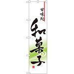 スマートのぼり旗 和菓子 (22259)