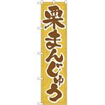 スマートのぼり旗 栗まんじゅう (22265)