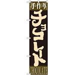スマートのぼり旗 チョコレート (22277)
