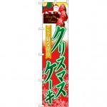 スマートのぼり旗 クリスマスケーキ ご予約受け中 (22286)