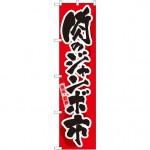 スマートのぼり旗 肉のジャンボ市 (22291)