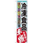 スマートのぼり旗 冷凍食品 (22297)