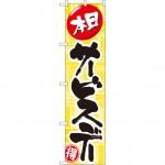 スマートのぼり旗 サービスデー (22298)