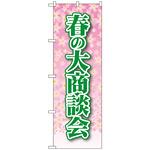 のぼり旗 春の大商談会 (22326)