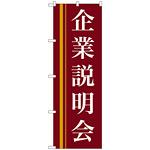 のぼり旗 企業説明会 エンジ (22328)