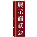 のぼり旗 展示商談会 茶色(22332)