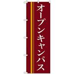 のぼり旗 オープンキャンパス エンジ地 (22333)