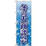 のぼり旗 冬の大商談会 (22335)