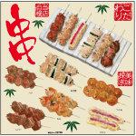 串 レバー・もも肉・ねぎ間・つくね・ささみ・ハツ ボード用イラストシール (22799)