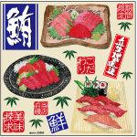 鮪にぎり・鮪刺身 ボード用イラストシール (22800)