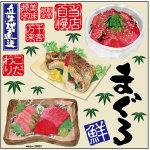 鮪丼・鮪かま焼・鮪刺身 ボード用イラストシール (22801)