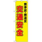 防犯のぼり旗 無事故・無違反 交通安全 (23596)