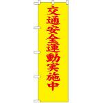 防犯のぼり旗 交通安全運動実施中 (23597)
