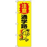 防犯のぼり旗 注意 通学路 イラスト入り (23607)