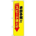 防犯のぼり旗 事故多発!! スピード落とせ (23611)