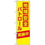 防犯のぼり旗 地域安全パトロール 実施中 (23615)