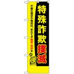 防犯のぼり旗 特殊詐欺撲滅 (23619)