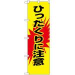 防犯のぼり旗 ひったくりに注意 (23624)