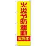 防犯のぼり旗 火災予防運動実施中 (23632)