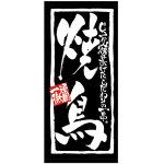 フルカラー店頭幕 (7708) 焼鳥 頑固一徹 (ポンジ)