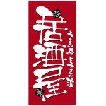 フルカラー店頭幕 (7772) 居酒屋 (ポンジ)