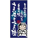 フルカラー店頭幕 (7752) うまい肴とうまい酒 (ポンジ)