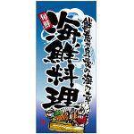フルカラー店頭幕 (7716) 海鮮料理 (ポンジ)