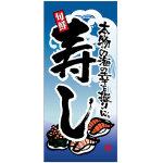 フルカラー店頭幕 (7712) 寿司 (ポンジ)