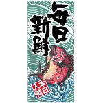 フルカラー店頭幕 毎日新鮮 (受注生産品) 素材:ポンジ (63253)
