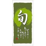 フルカラー店頭幕 (3740) 旬 (ポンジ)