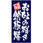 フルカラー店頭幕 (7736) お好み焼き 鉄板焼 (ポンジ)