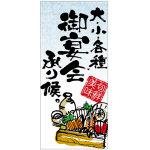 フルカラー店頭幕 (3516) 御宴会承り候 (ポンジ)
